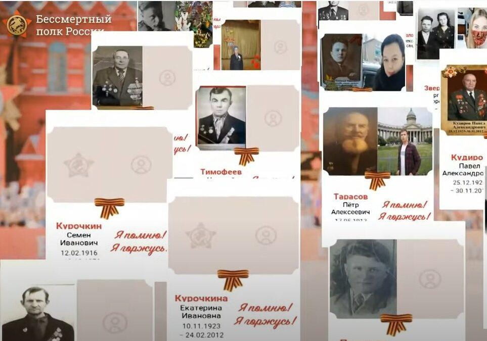 Шествие «Бессмертного полка онлайн» пройдёт 9 мая в Иркутской области