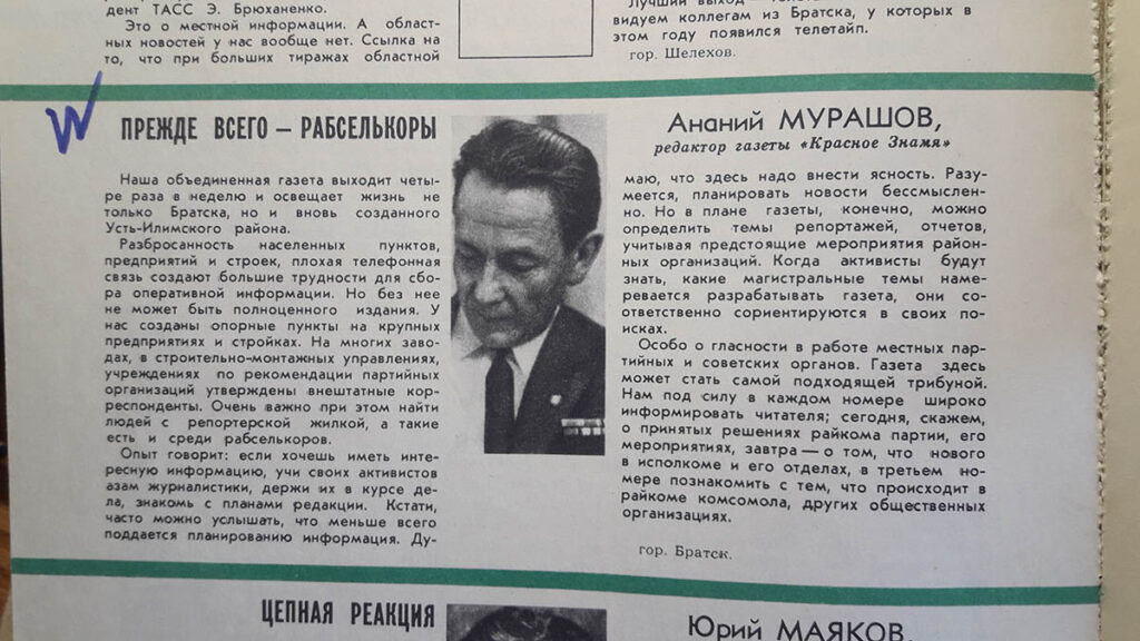СИЛА СЛОВА АНАНИЯ МУРАШЁВА